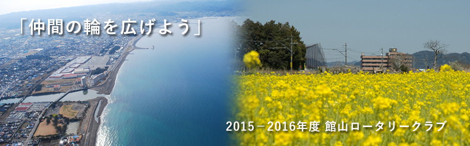 Tateyama Rotary Club Website